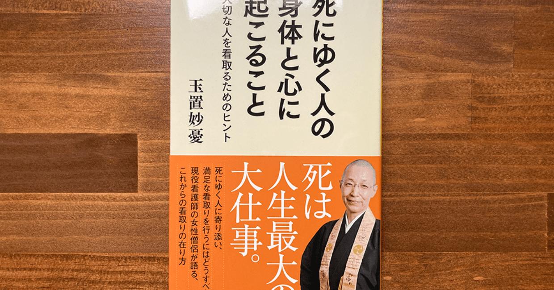 book-2020-05