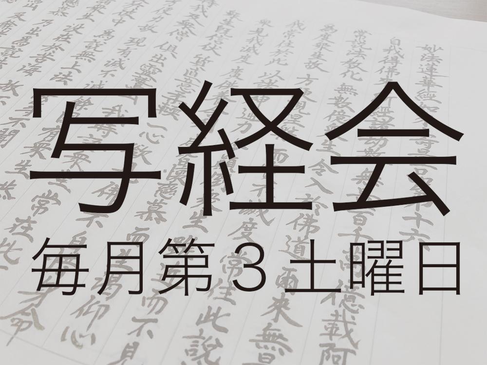 tile-写経