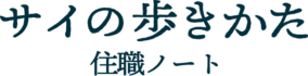 title-jyushoku-note