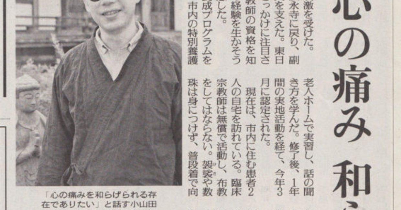 2020-08-24-読売新聞