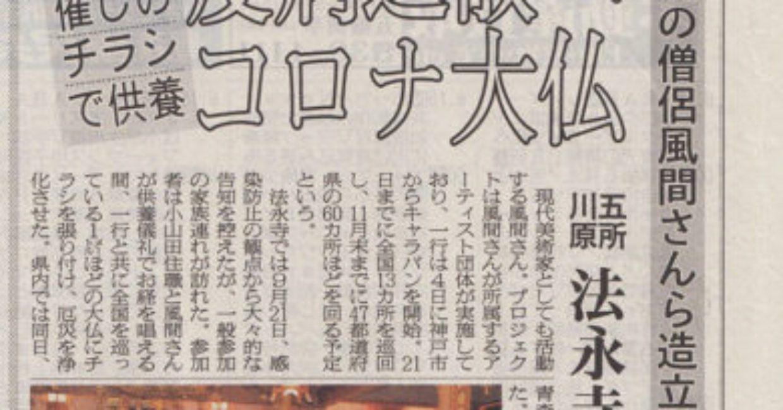 2020-09-28-陸奥新報コロナ大仏