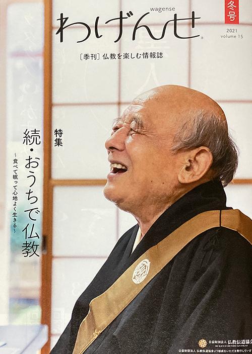 最新号当山にて配本中