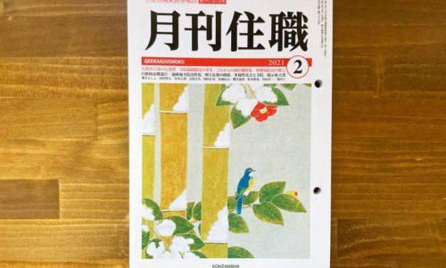 月刊住職2021-02-01