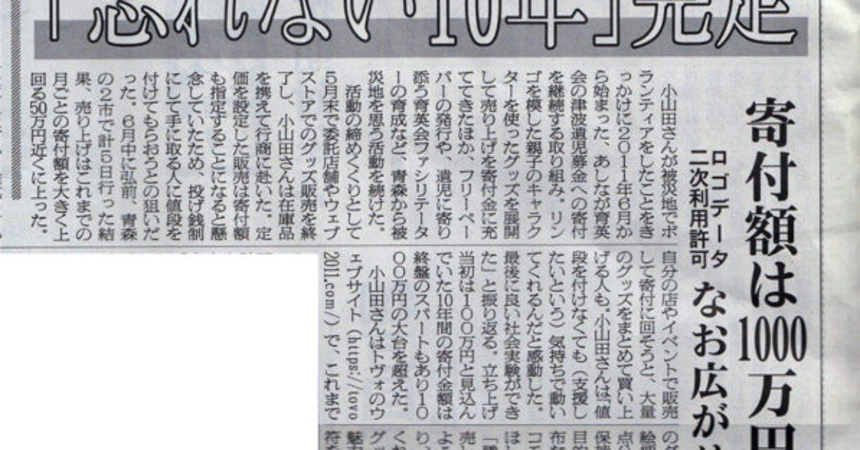 2021-7-18-陸奥新報